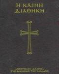 kaini Diathiki