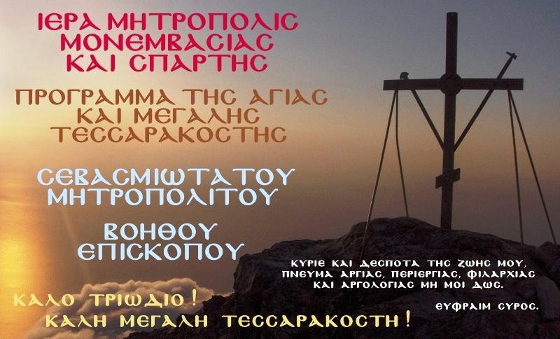 Programma Tessarakostis