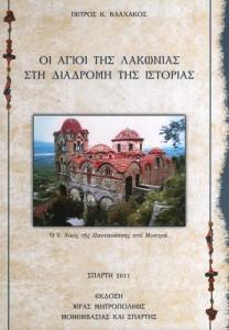 Agioi Lakonias Diadromi Istorias
