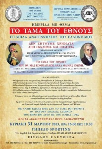 Afissa Tamatos Ethnous