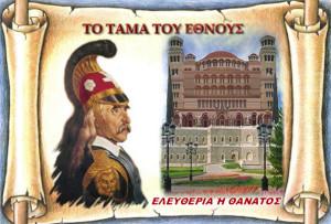 Tama Ethnous