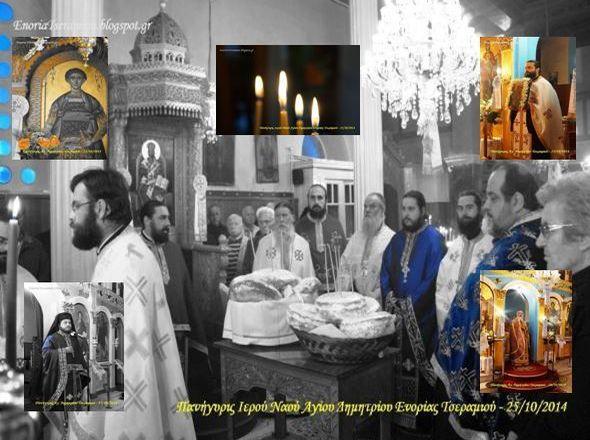 Πανήγυρις Ιερού Ναού Αγίου Δημητρίου Τσεραμιού