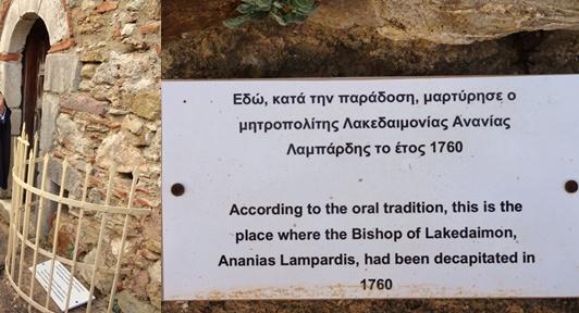 Ύψιστη τιμή για την Ιερά Μητρόπολή μας η Αγιοκατάταξη του Μητρ. Λακεδαιμονίας Εθνομάρτυρος Ανανία Λαμπάρδη