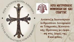 Epimorfosi IAA-IMMSP