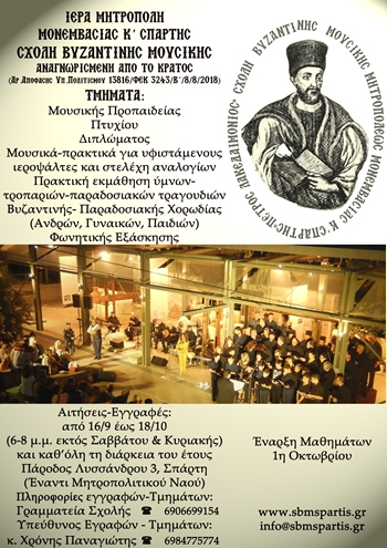 Εγγραφές στη Σχολή Βυζαντινής Μουσικής »Πέτρος ο Λακεδαιμόνιος»