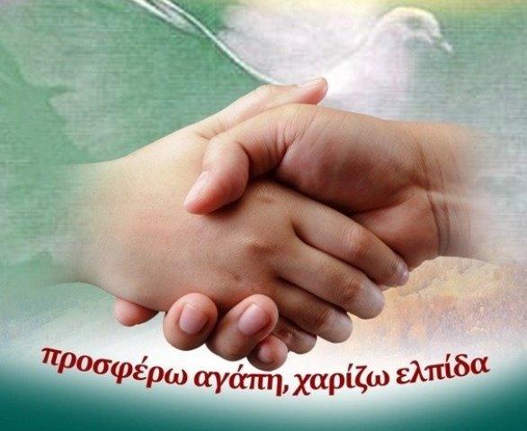eranos_agapis_sump