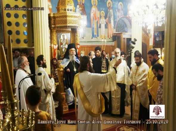 Πανήγυρις Ενορίας Αγίου Δημητρίου Τσεραμιού και Δημήτρια 2020