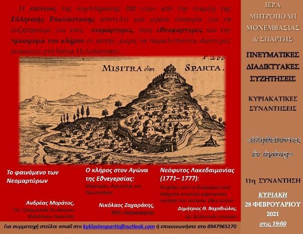 Αφιέρωμα των <<Πνευματικών Διαδικτυακών Συζητήσεων>> στην προσφορά του κλήρου το 1821