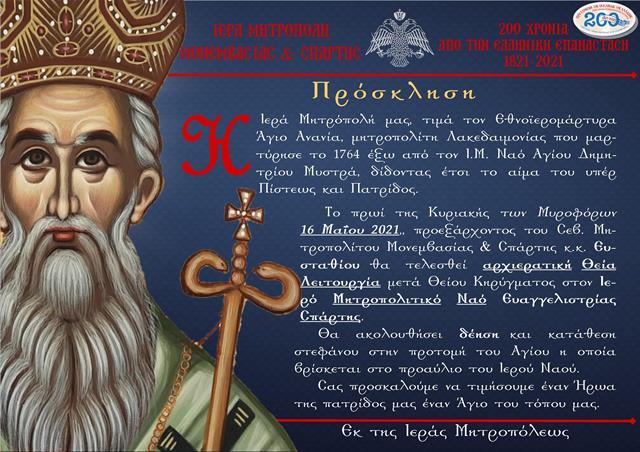 Η Ιερά Μητρόπολή μας τιμά τον Εθνοϊερομάρτυρα Άγιο Ανανία, Μητροπολίτη Λακεδαιμονίας