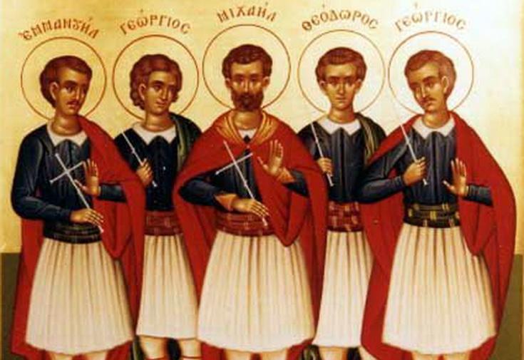 Οι Άγιοι Πέντε Νεομάρτυρες εκ της Σαμοθράκης
