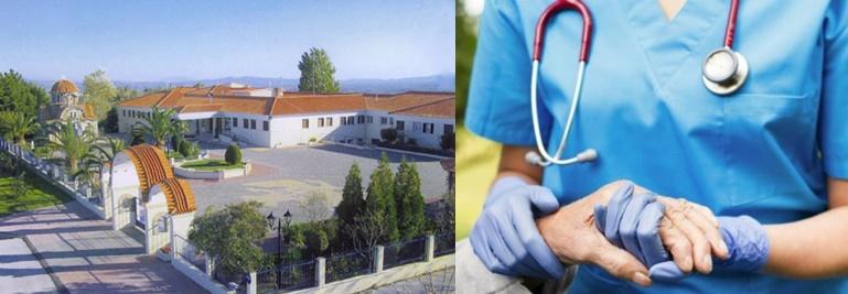 Το Άσυλο Ανιάτων Σπάρτης ζητά νοσηλευτικό προσωπικό